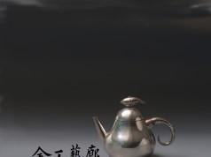 洁Ⅰ  銀壺
