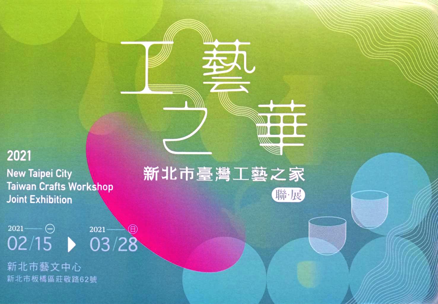 「工藝之華」-新北市台灣工藝之家聯展