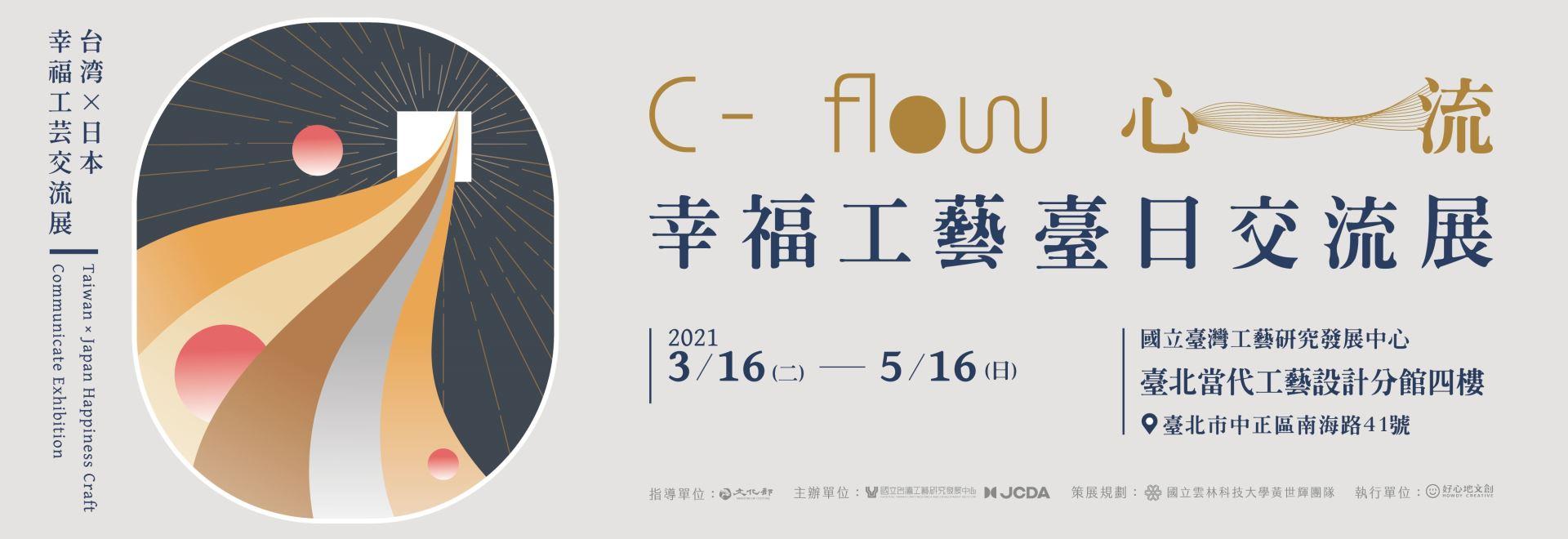 C-flow・心流-幸福工藝臺日交流聯展
