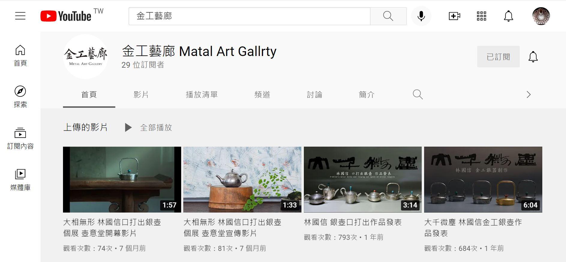 歡迎訂閱金工藝廊YouTube 頻道